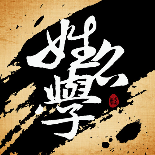 01《香港姓名學》